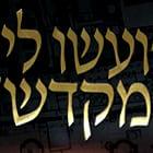 Ben Gasner Beit Hamikdash