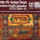 Ben Gasner Kotel Calendar 5772
