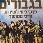 Ben Gasner L'Ezrat Hashem BaGiborim